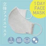 マスク,在庫あり,100枚入り,大人用,子供用,フリーサイズ,白色,立体マスク,フェイスマスク,男女兼用,普通サイズ,1DAY