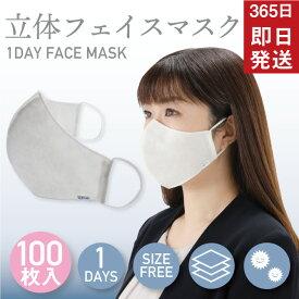 \500円クーポン配布中!/マスク 在庫あり 100枚 大人用 息がしやすい 白色 使い捨て 立体マスク フェイスマスク 男女兼用 普通サイズ 不織布 即納
