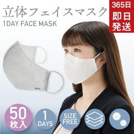 \500円クーポン配布中!/マスク 在庫あり 50枚 大人用 息がしやすい 白色 使い捨て 立体マスク フェイスマスク 男女兼用 普通サイズ 不織布 即納