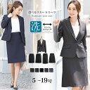 【30%OFF】スーツ レディース 洗える ストレッチ 長袖 スカートスーツ ビジネス 大きいサイズ 小さいサイズ セット オ…