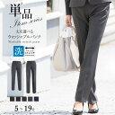 パンツ単品 レディース 選べる 洗える ストレッチ リクルートスーツ ビジネススーツ 大きいサイズ 小さいサイズ クロ…