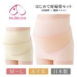 妊婦帯,骨盤ベルト,日本製,ワンタッチ調節可能,腰痛予防,妊婦用,マタニティ