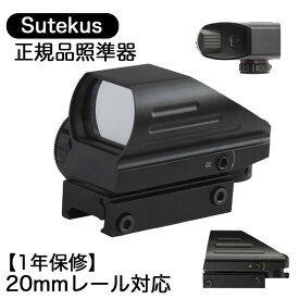 Sutekus正規品【1年間保証】 照準器 ドットサイト ダットサイト マルチドット 20mmレール対応 4種マルチレティクル 2色 レッド/グリーン