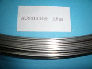 SUS316針金1.2φ×1Kg  耐酸性 水道