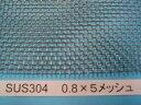 SUS304金網1.0φ×5メッシュ×1m×1m