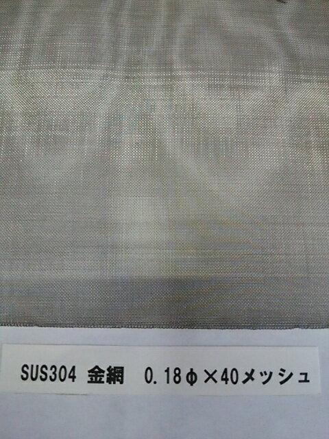ステンレス金網0.18×40メッシュ×1m×1m
