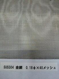 SUS304金網0.18×40メッシュ×1m×5m
