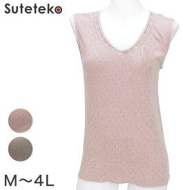 レディース 備長炭袋編み 表起毛ベストインナー M〜4L (レディース 防寒 インナー) (婦人肌着)