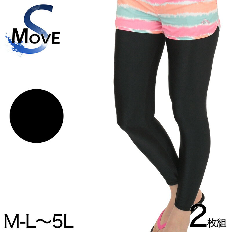 SMove ナイロンツーウェイストレッチ10分丈スパッツ 2枚セット M-L〜5L (UVカット 水陸両用)