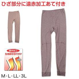 遠赤膝当て付きスラックス下 ボトムインナー M〜3L (レディース 下着 暖かい 長ズボン ぱっち 大きいサイズ) (婦人肌着)