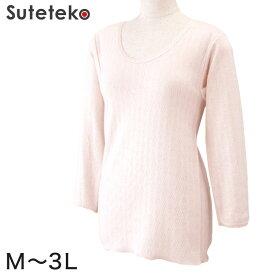 部分保温遠赤肌着 毛混袋編み 8分袖スリーマー(背中全体にセラミック) M〜3L (長袖 インナー 下着 シャツ 冷え防止 防寒) (婦人肌着)