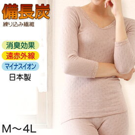 レディース 備長炭袋編み 表起毛8分袖インナー M〜4L (レディース 防寒 インナー) (婦人肌着)