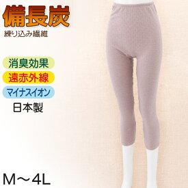 レディース インナー 下 9分丈 M〜4L (備長炭繊維 袋編み 表起毛 9分長パンティ 消臭 マイナスイオン 遠赤外線 日本製 M L LL 3L 4L)