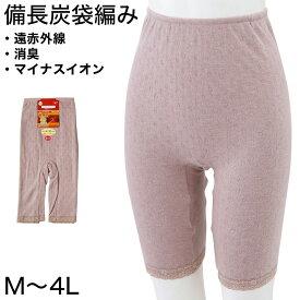 備長炭袋編み表起毛5分長パンティ (M〜4L)ON【婦人肌着】