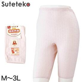 部分保温遠赤肌着 毛混袋編み 5分長パンティ(腰部分にセラミック) M〜3L (5分丈 ひざ丈 ズボン下 冷え防止 防寒) (婦人肌着)