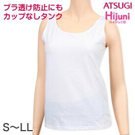 タンクトップ 中学生 女子 インナー S〜LL (下着 ジュニア 女の子 スクールインナー ランニングシャツ ノースリーブ ジュニアインナー 機能性インナー UVカット)【取寄せ】