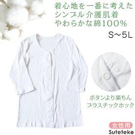 介護肌着 綿100% 7分袖 前開きシャツ 2枚組 S〜LL (介護 シャツ レディース 下着 肌着 長袖 女性 綿 プラスチックホック スナップボタン 入院 前あき)