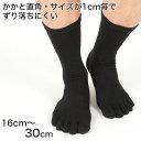 Suteteko 5本指靴下 クルー丈 かかと直角仕上げ(メンズ) 16cm〜30cm (かかと直角 抗菌防臭 日本製 メンズ 大きいサイズ)