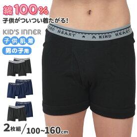 キッズ パンツ 下着 男の子 グンゼ 2枚組 100cm〜160cm (ボクサーパンツ 子供 肌着 綿100% コットン 子供肌着)