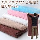 【限定】ON【特販】タオル1800匁超大判カラーバスタオル(90cm×170cm)