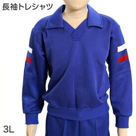 ギャレックス あわら市立細呂木小学校 体操服 長袖トレシャツ (3L)(Galax)ソーワ