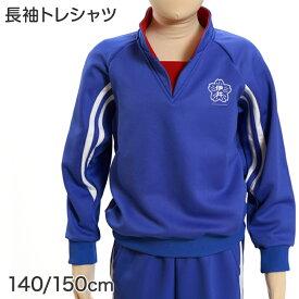 ギャレックス あわら市立伊井小学校 体操服 長袖トレシャツ (140cm・150cm)(Galax)ソーワ【取寄せ】