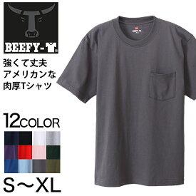 ヘインズ BEEFY-T ポケットTシャツ S〜XL (ビーフィー ポケット Tシャツ tシャツ メンズ トップス シャツ インナー 丸首 クルーネック 綿100 綿 Hanes)