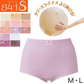 エトワール 841レディース ショーツ M・L (敏感肌 下着 日本製 パンツ 締め付けない 伸縮性抜群 のびのび)