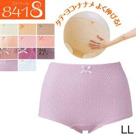 エトワール841 綿100% レディース ショーツ 大きいサイズ LL (敏感肌 下着 日本製 パンツ 締め付けない 伸縮性抜群 のびのび)