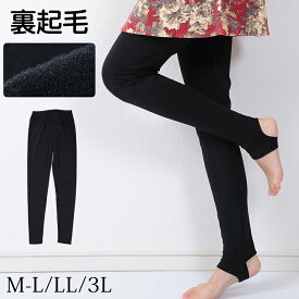 裏起毛 トレンカ M-L〜3L (あったか 暖かい 大きいサイズ 3l レディース インナー レギンス スパッツ タイツ)