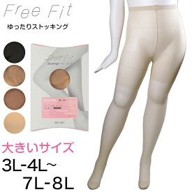 ゆったりストッキング Free Fit 3L-4L〜7L-8L (大きいサイズ ストッキング レディース ベージュ 黒 日本製 3l 4l パンスト)