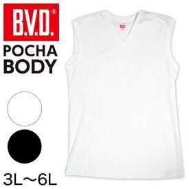 B.V.D ポチャボディ V首スリーブレス 3L〜6L (BVD メンズ インナー スリーブレス タンクトップ シャツ 綿混 綿 吸汗速乾 防臭 大きいサイズ ゆったり)
