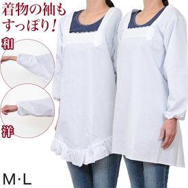 割烹着 白 和装・洋装 M・L (かっぽう着 無地 割烹 着 日本製 エプロン スモック かっぽうぎ)