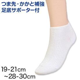 スクールソックス くるぶし 靴下 白 スニーカーソックス 19-21cm〜28-30cm (無地 通学 ソックス 子供 小学生 女子 男子 レディース メンズ 大きいサイズ) (子供靴下)【取寄せ】
