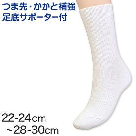 スクールソックス 靴下 白 クルーソックス 19-21cm〜28-30cm (無地 通学 ソックス 子供 小学生 女子 男子 レディース メンズ 大きいサイズ) (子供靴下)【取寄せ】