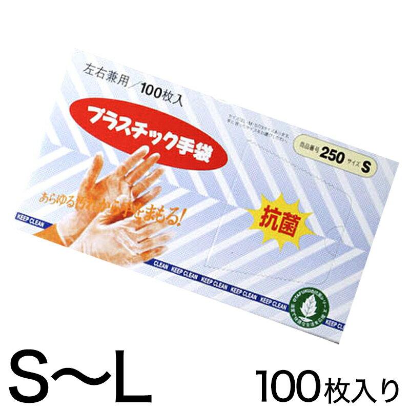 おたふく 抗菌プラスチック手袋 100枚入り (S〜L) (てぶくろ ビニール) 【取寄せ】