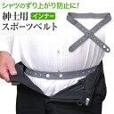 紳士 ベルト スポーツベルト インナーベルト ビジネス 衣装 M・L (メンズ) (ビジネスウェア)【取寄せ】