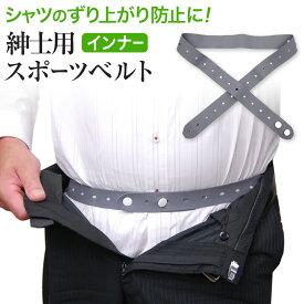 紳士用スポーツベルト(インナーベルト) M・L (メンズ スポーツベルト) (ビジネスウェア)【取寄せ】