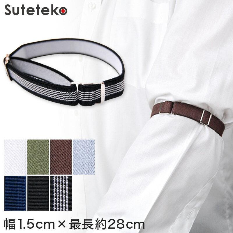 紳士用輪収縮式 アームバンド (幅1.5cm×最長約28cm) (メンズ シャツ 袖留 多色) (ビジネスウェア)【取寄せ】