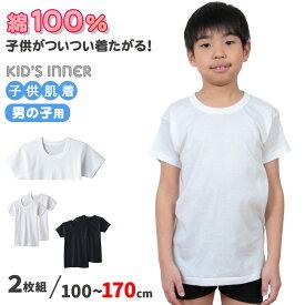 グンゼ 下着 男の子 半袖 綿 2枚組 100cm〜170cm (子供 肌着 綿100% キッズ インナー 小学生 シャツ 丸首 白 無地)