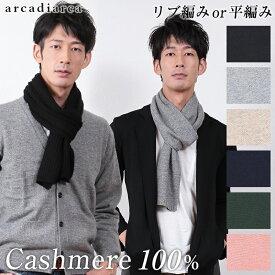 アルカディアルカ arcadiarca メンズマフラー フリーサイズ (カシミア100% メンズ 紳士 カシミヤマフラー リブ編み 平編み)(送料無料)【在庫限り】
