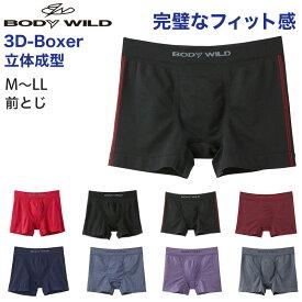 グンゼ BodyWild 立体成型 ボクサーパンツ M〜LL (GUNZE BODYWILD メンズ ボクサーパンツ 立体成型 ストレッチ 縫い目少なめ 前とじ 洗濯タグなし)