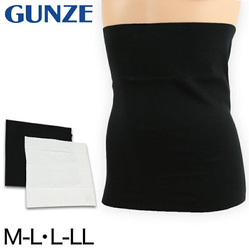 グンゼ 縫い目ゼロ メンズ腹巻 M-L・L-LL (GUNZE はらまき 綿混 カットオフ)