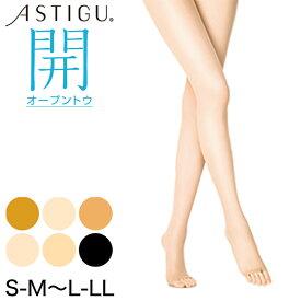 アツギ ASTIGU 開 オープントウ ストッキング (S-M〜L-LL) (ATSUGI アスティーグ レディース 婦人 女性 大きいサイズあり 結婚式 母の日 ギフト パンティストッキング パンスト)
