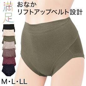 福助 満足 おなかリフトアップベルト スタンダードショーツ M〜LL (福助 フクスケ レディース パンツ)