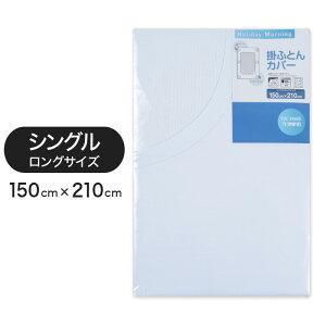 186本双糸 白掛布団カバー シングルロングサイズ 150cm×210cm (186本双糸 白掛布団カバー シングルロングサイズ 150cm×210cm)