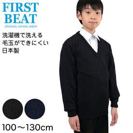 FIRST BEAT スクールニット Vセーター 100〜130cm (学生服 制服 中学生 高校生 通学 スクール ニット スクールセーター 学生 黒 紺)【取寄せ】