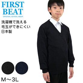 FIRST BEAT スクールニットVセーター M〜3L (学生服 制服 中学生 高校生 通学 スクール ニット ウォッシャブル スクールセーター 学生 黒 紺 丸洗いOK 毛玉ができにくい)【取寄せ】