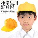 小学生用野球帽子 51cm〜60cm (キッズ 通学 黄色帽) (学用品)【取寄せ】