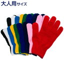 カラー軍手 フリーサイズ (カラー手袋 軍手 赤 青 緑 黄色 黒 ピンク カラー手ぶくろ 手袋 大人用 カラフル) (ワーキ…